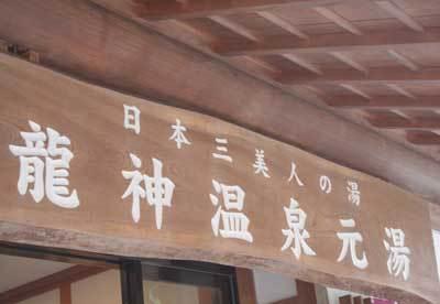 竜神温泉.jpg